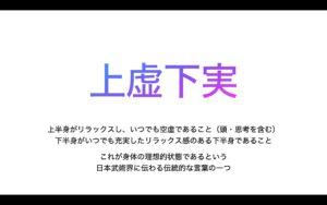 保護中: オンライン講座・Bodywork2.0専用ページ